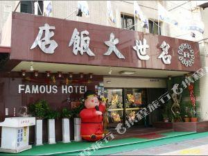 台南名世大飯店(famous hotel)