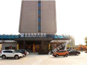 宜城宜品國際大酒店