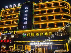 慶陽檸檬精品酒店