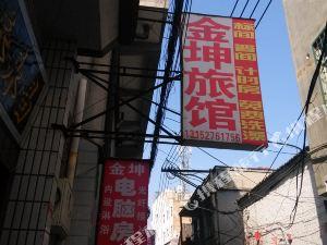 高平金坤旅館