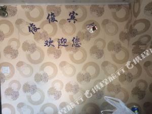慶元森興賓館