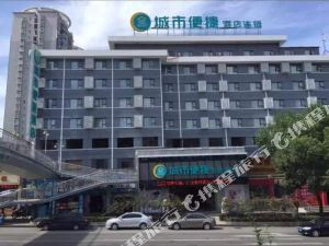 城市便捷酒店(十堰人民南路店)