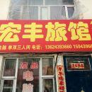 靖宇宏豐旅館