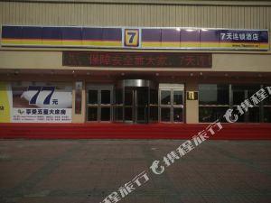 7天連鎖酒店(阜新迎賓廣場店)