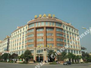 芒市香萊華酒店