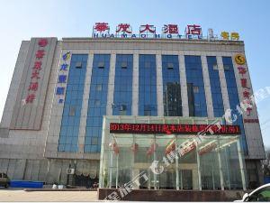 鄒平華茂大酒店