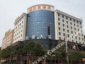 如家快捷酒店(廣元南河汽車站廣州路店)