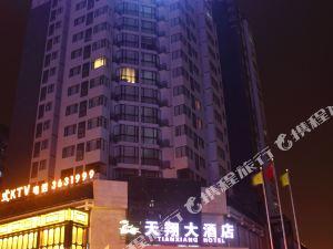 柳州天翔大酒店