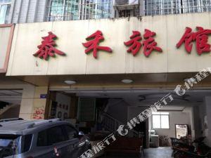 岑溪泰禾旅館