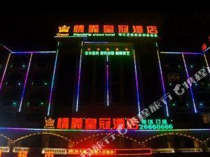 昌江情義皇冠酒店