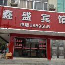 通山鑫盛賓館