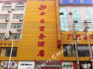 興國平生商務酒店