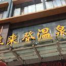 柘城喜來登溫泉酒店