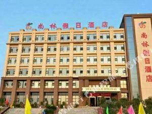 宜都尚林假日酒店
