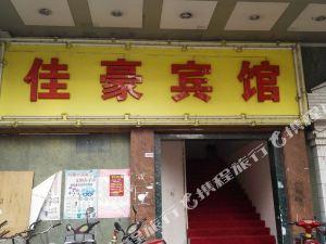 廣州佳豪賓館(Jiahao Hotel)