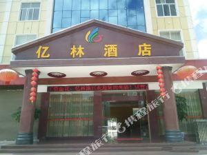 硯山億林酒店