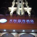 汕尾紅海灣天際藍灣酒店