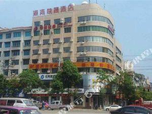 清鎮港灣快捷酒店