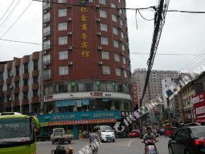 安化億鑫商務賓館