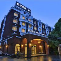 桔子酒店·精選(上海田子坊斜土路店)酒店預訂