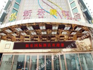 咸陽新樂國際酒店