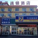7天連鎖酒店(承德火車站店)
