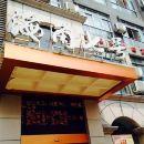 廣豐海角7號酒店