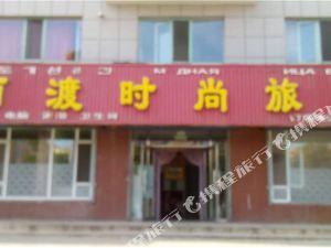 琿春佰渡時尚旅館