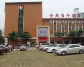 南陽聖苑商務酒店
