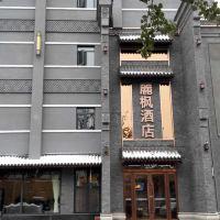 麗楓酒店(天津西湖道店)酒店預訂