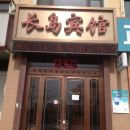長海長島賓館