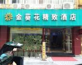 深圳金葵花精緻酒店