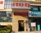 威海興博商務酒店
