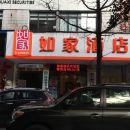 如家快捷酒店(遂寧遂州南路步行街店)
