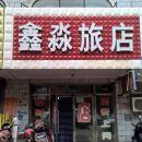 慶安鑫淼旅店