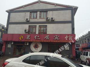 平原茗仁居賓館