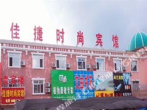 佳捷時尚賓館(輝南凱旋路店)