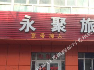 奇台永聚旅館