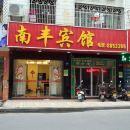 仙游南豐賓館
