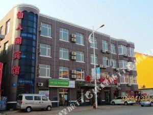 莊河仙人閣賓館