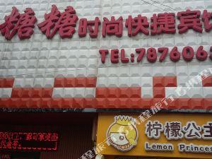 淮陽糖糖時尚快捷賓館