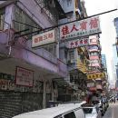 香港佳人賓館(Kai Yeung Hotel)