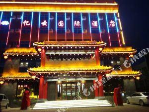 銅川億雲國際酒店