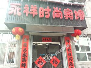 靖宇永祥時尚賓館