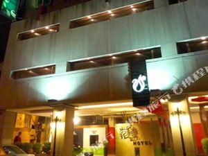 新竹花漾時尚旅館(The Young Hotel)