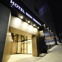 首爾明洞新東方酒店酒店預訂