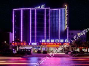 尚品假日酒店(廣州新機場店)