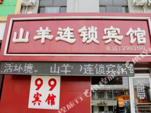 山羊99快捷賓館(高唐金城東路店)