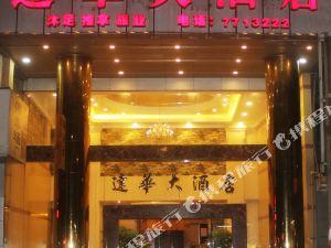 恩平達華商務酒店