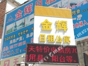 欽州金輝日租公寓